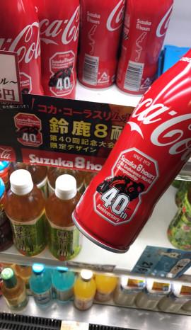 鈴鹿仕様のコカコーラ