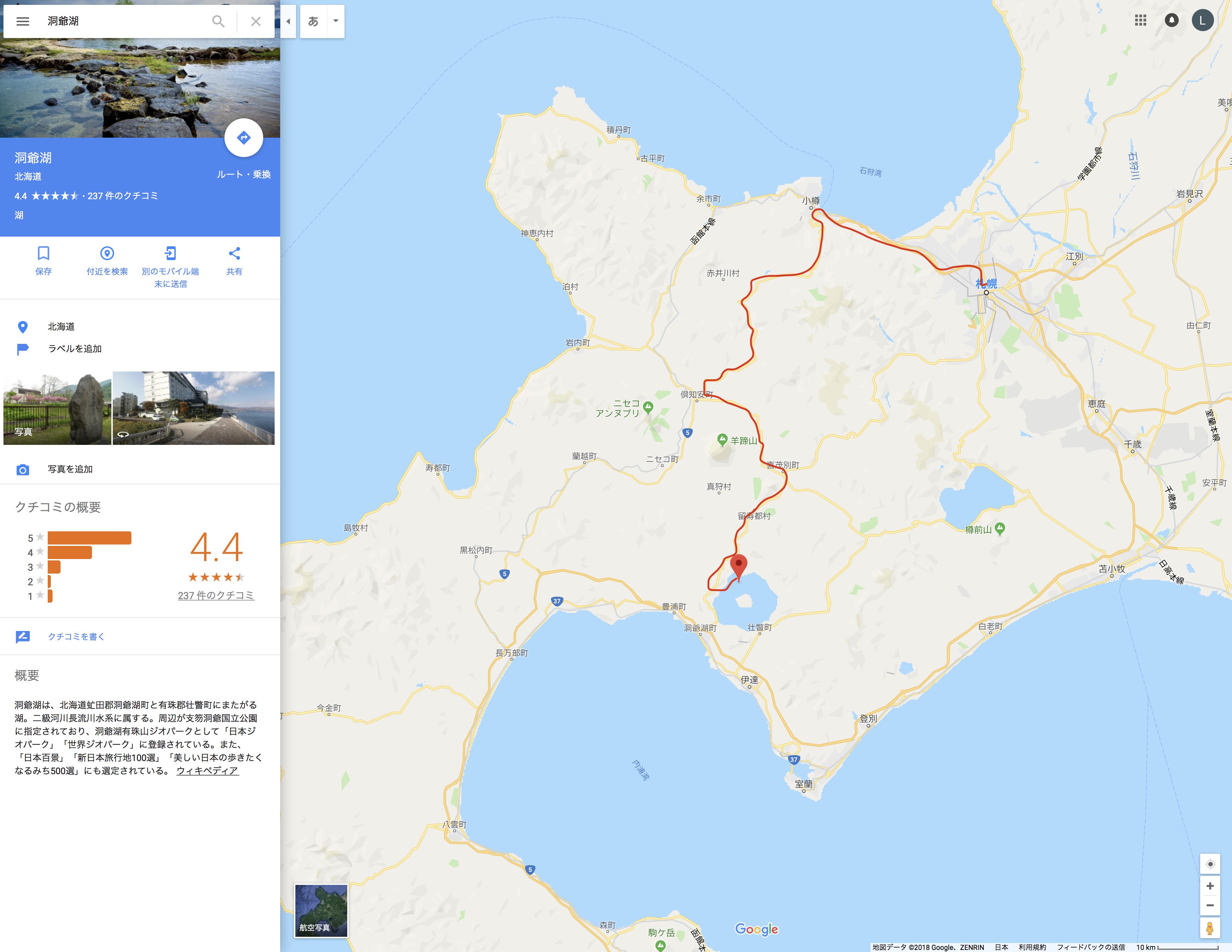 札幌から洞爺湖への地図