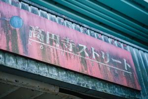 高円寺ストリートの看板