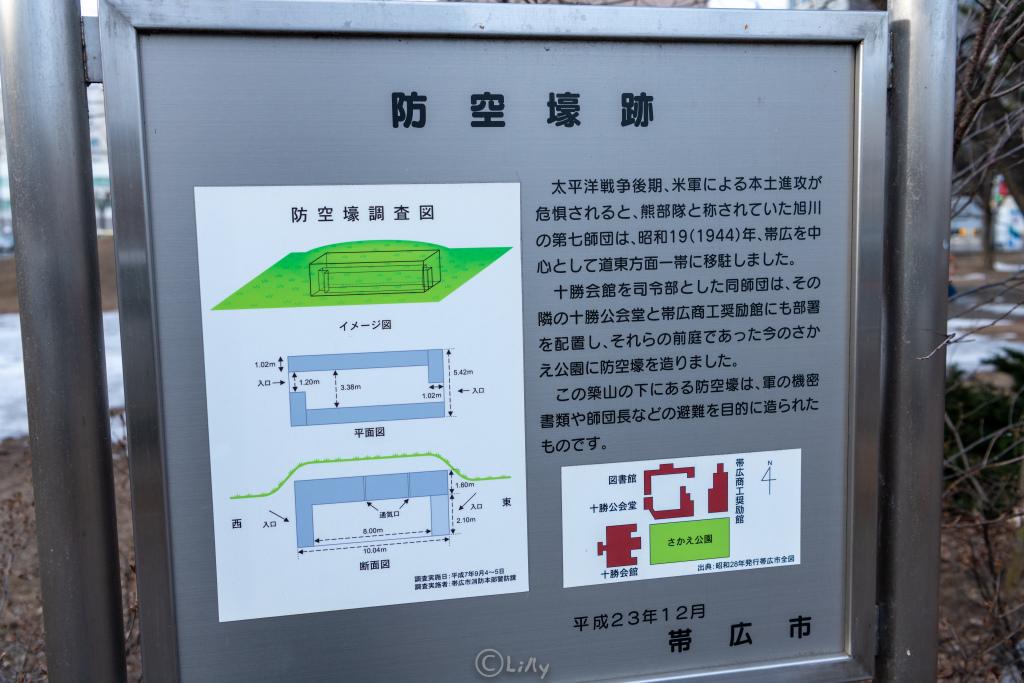 防空壕の説明看板